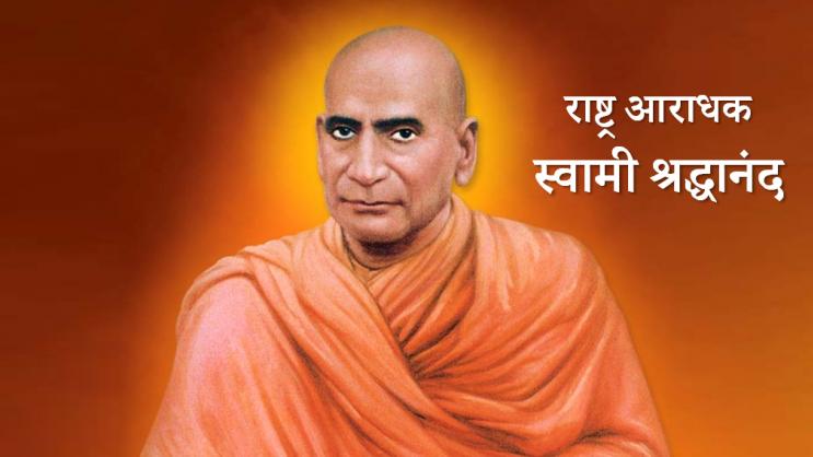 swami-shraddhanand-and-arya-samaj