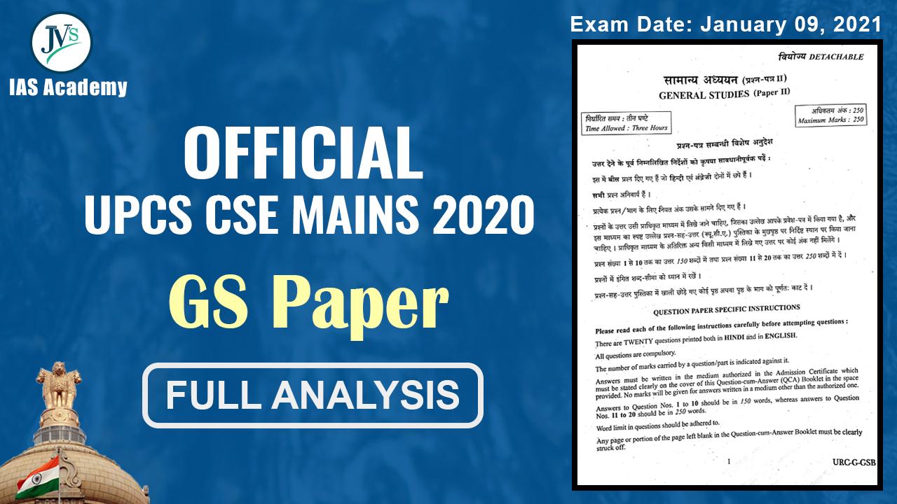 upsc-cse-2020-mains-general-studies-paper-analysis