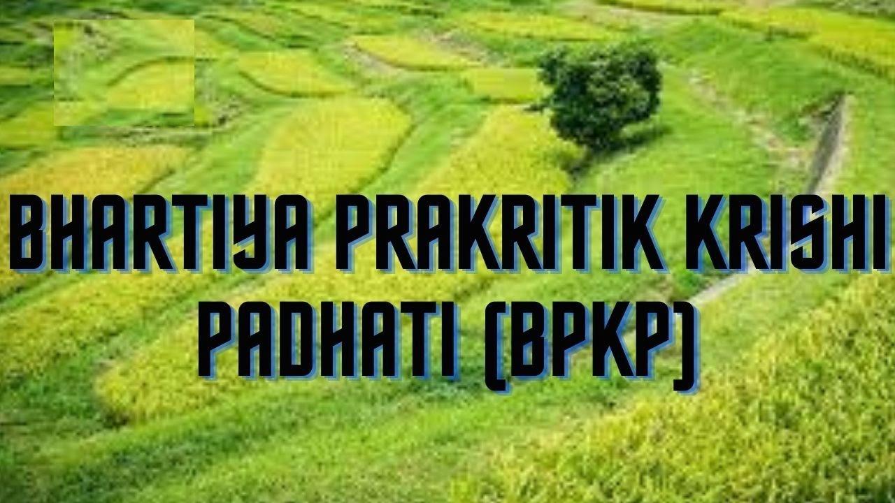 bhartiya-prakritik-krishi-padhati-bpkp