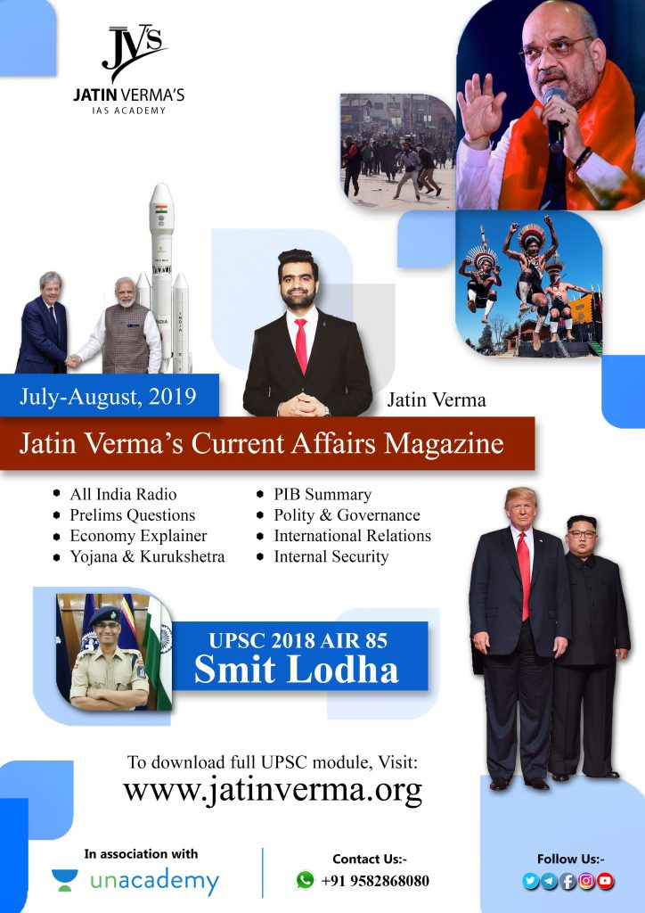 Current Affairs Magazine July-August 2019 [Hard Copy